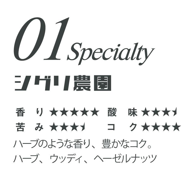 【スペシャルティ】 シグリ 200g