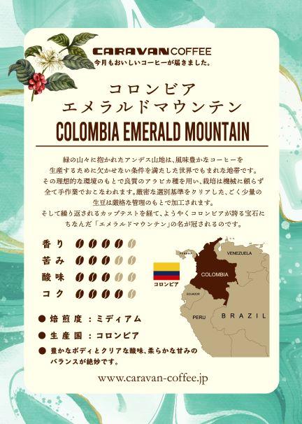 【10月マンスリーコーヒー】コロンビア エメラルドマウンテン 200g