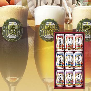 うなづき地ビールセット 9缶入(350ml)・宇奈月麦酒館