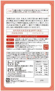 福光屋「酒蔵仕込み 純米 糀甘酒 150g」 添加物不使用、ノンアルコール、国産米100%