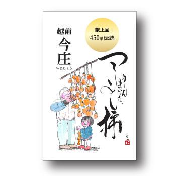 杉休:「越前今庄つるし柿3L [5個/10個](金印化粧箱)柿繩付」今年もいい感じにいぶされました。日本唯一の燻す干し柿。※季節商品※