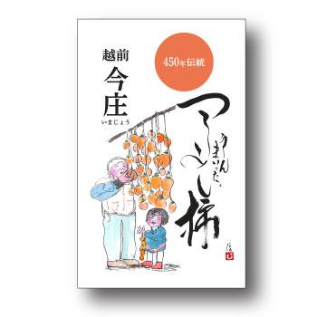杉休:「越前今庄つるし柿2L [5個/10個](オレンジ化粧箱)」今年もいい感じにいぶされました。日本唯一の燻す干し柿。※季節商品※