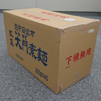 お買得:大門素麺40個(化粧箱なし)長い年月で培われた富山県砺波地方の伝統の味、大門素麺