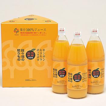 愛媛・西宇和産「果汁100% 温州みかんジュース 1L 3本入り」化粧箱入り