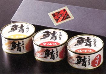 「鯖の缶詰 醤油/味噌/生姜 3缶セット」北欧ノルウェーの脂乗りのよい鯖を厳選:越前水産 越前田村屋