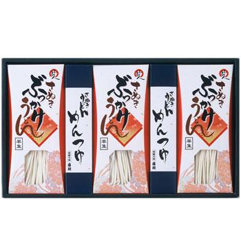 藤井製麺:「包丁切りさぬきぶっかけうどん(GNB-30/GNB-50)」創業明治30年【伝統の味 藤麺】