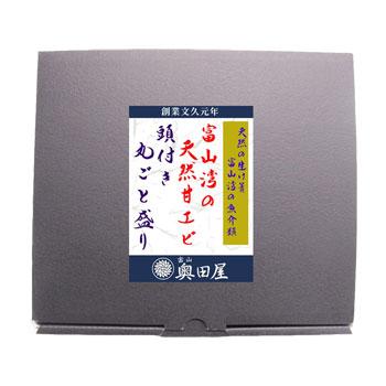 奥田屋:富山湾の天然甘エビ 頭付き丸ごと盛り〔ギフトケース入り〕