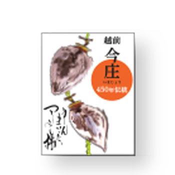 杉休:「越前今庄つるし柿L 2個入り」今年もいい感じにいぶされました。日本唯一の燻す干し柿。※季節商品※