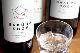 田嶋酒造:天然吟香酵母「さくらロック」720ml×2本/1800ml