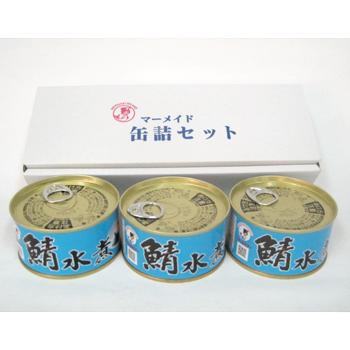 若狭物産協会「若狭の鯖缶(水煮)3缶/6缶/12缶/24缶」