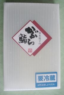 ※予約受付※金沢を代表する冬の絶品 「K-1 かぶら鮨/簡易箱詰2ヶ入」 四季のテーブル ※季節商品※