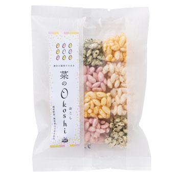 エッチ・ジェイ・ケイ:「菜のOkoshi」素材の味を活かした昔懐かしいポン菓子
