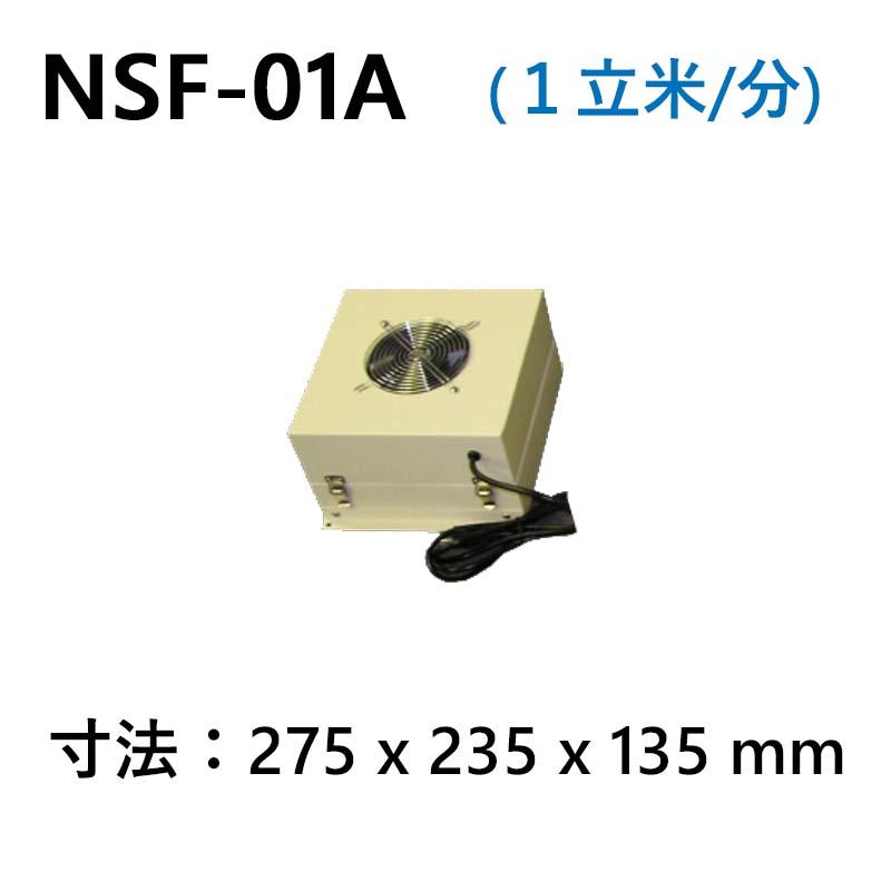 NSF-01A 小型ファンフィルターユニット FFU 処理風量約 1立米/分