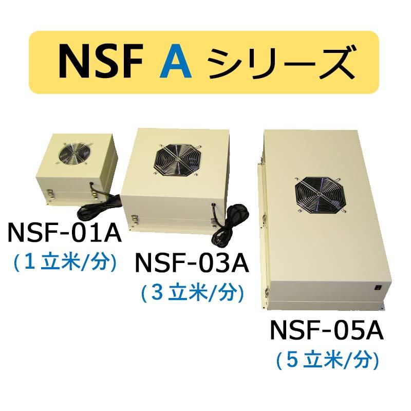NSF-03A 小型ファンフィルターユニット FFU 処理風量約 3立米/分