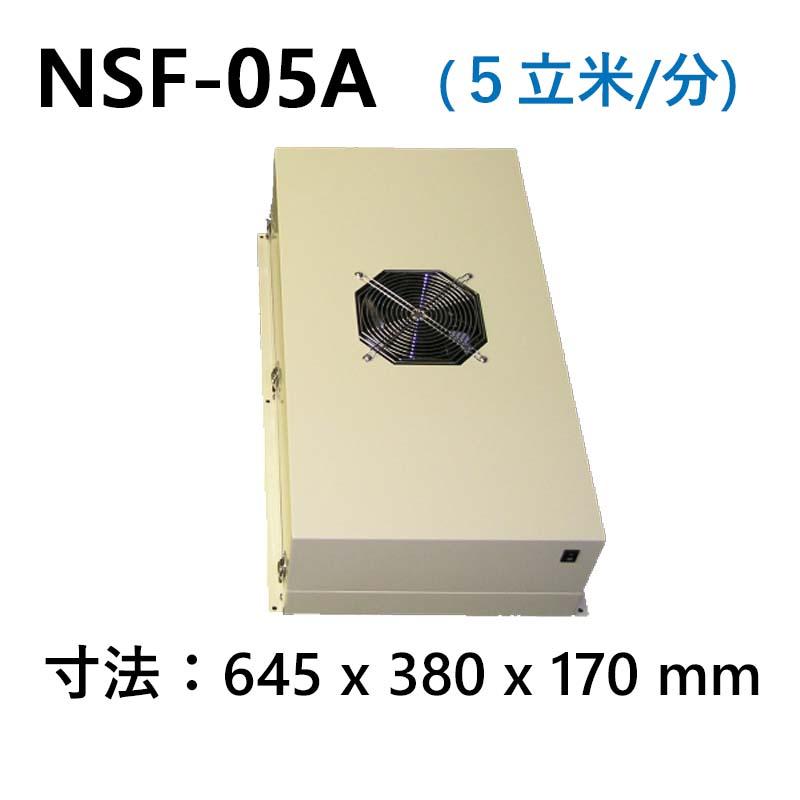 NSF-05A 小型ファンフィルターユニット FFU 処理風量約 5立米/分