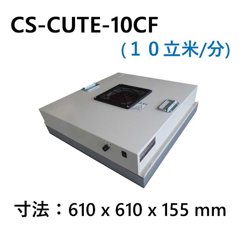 CUTE-10CF 薄型・軽量FFU ファンフィルターユニット 最大処理風量約 10立米/分