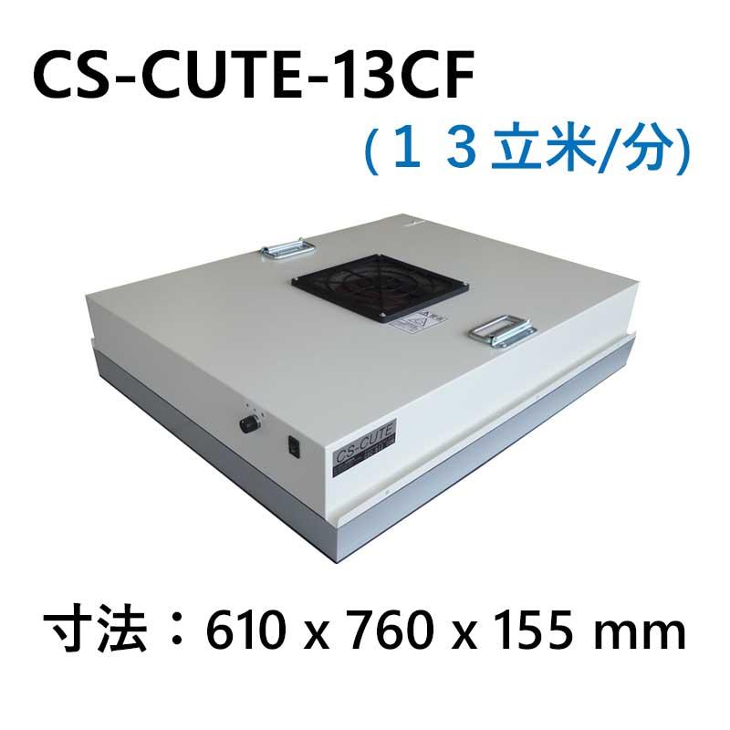 CS-CUTE-13CF 薄型・軽量FFU ファンフィルターユニット 最大処理風量約 13立米/分