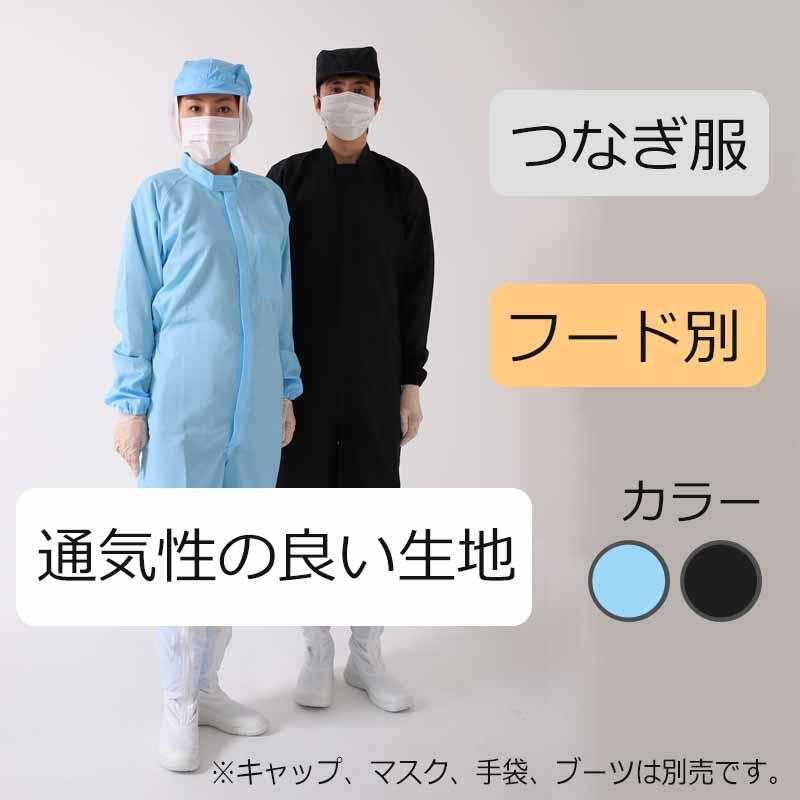 CK1040 クリーンルームウエア つなぎ服 フード別 青/黒 S〜5L