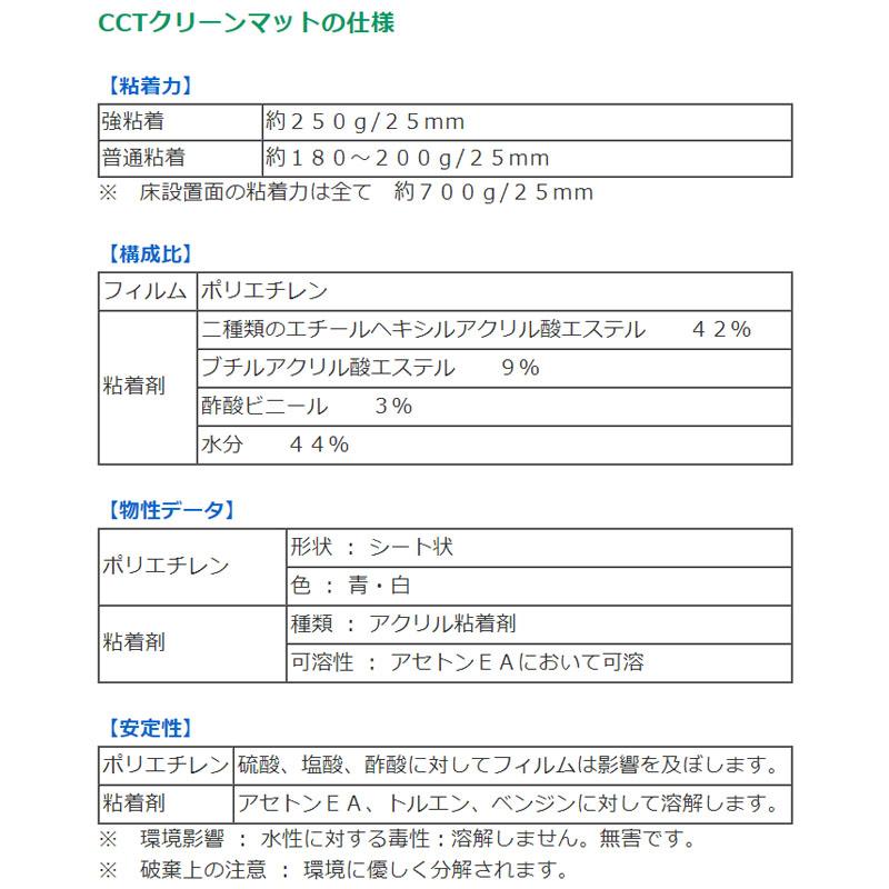 CCTクリーンマット 600x900mm 白/青