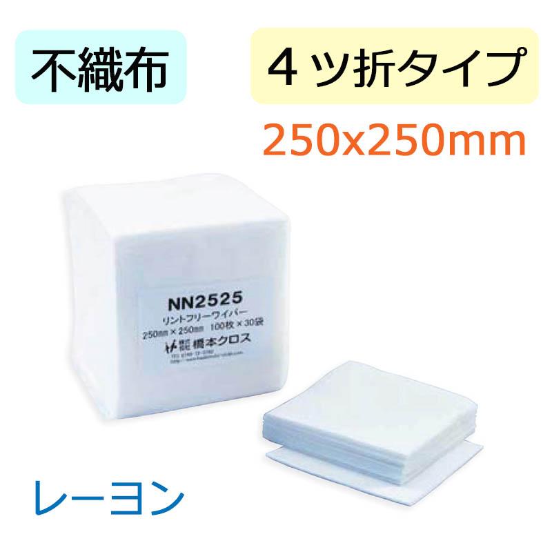 NN2525 ライトクリーン レーヨン 不織布ワイパー 250×250mm [四ツ折]