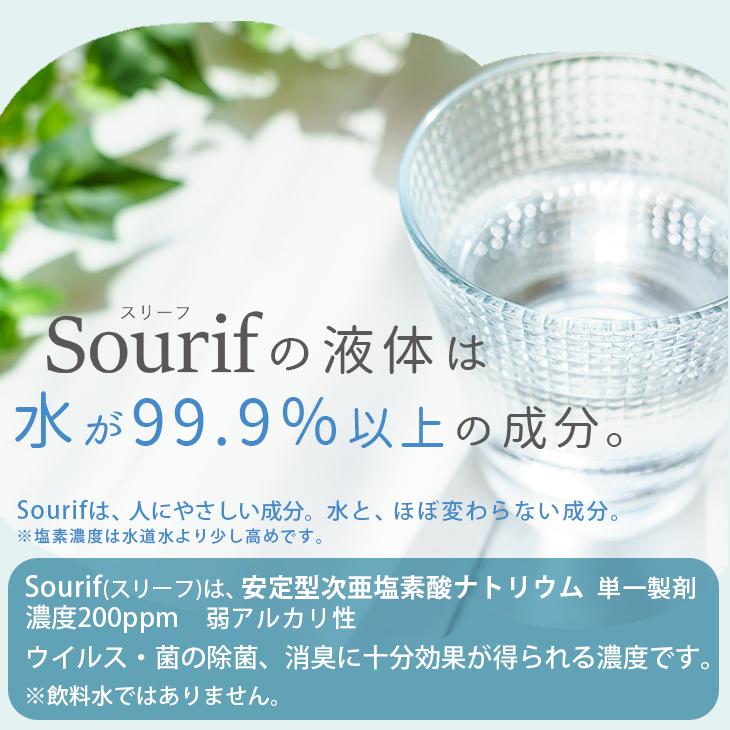 除菌スプレー スリーフ Sourif / 除菌消臭スプレー 1000ml 詰め替え用パウチのセット 日本製 1リットル 1L
