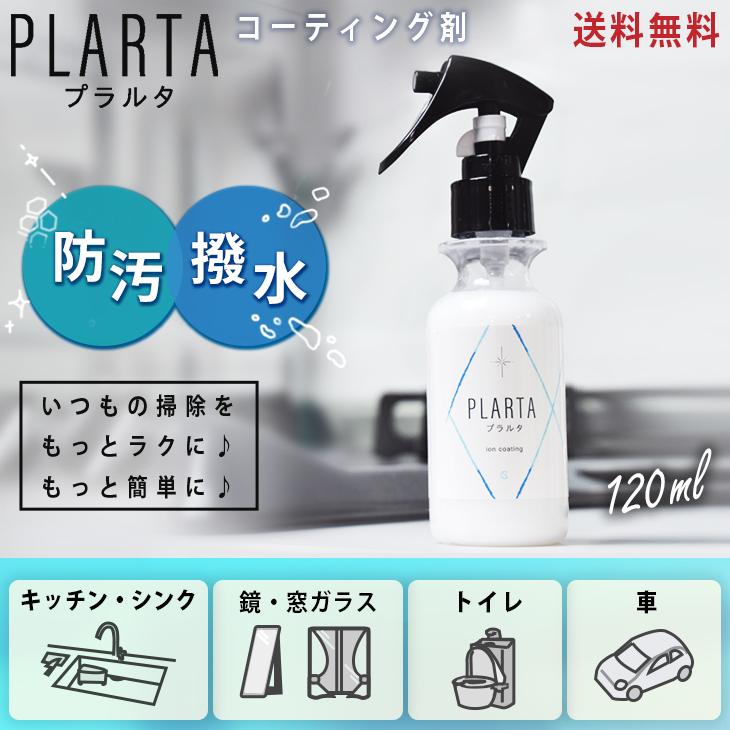 イオンコーティング PLARTA/プラルタ 120ml