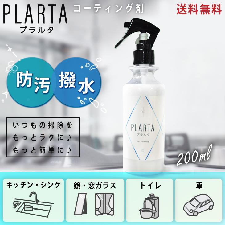 イオンコーティング PLARTA/プラルタ 200ml