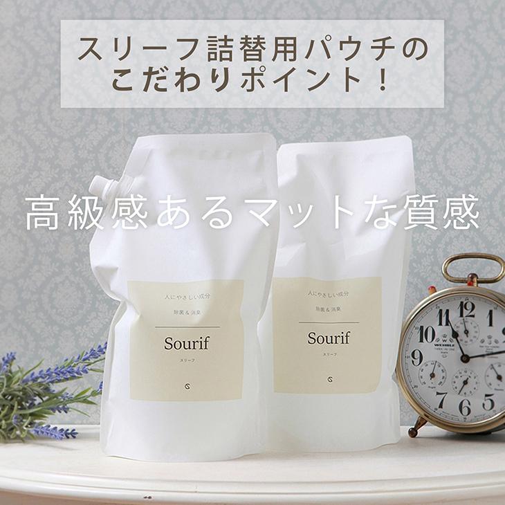 除菌消臭スプレー Sourif/スリーフ 300ml+1000mlセット
