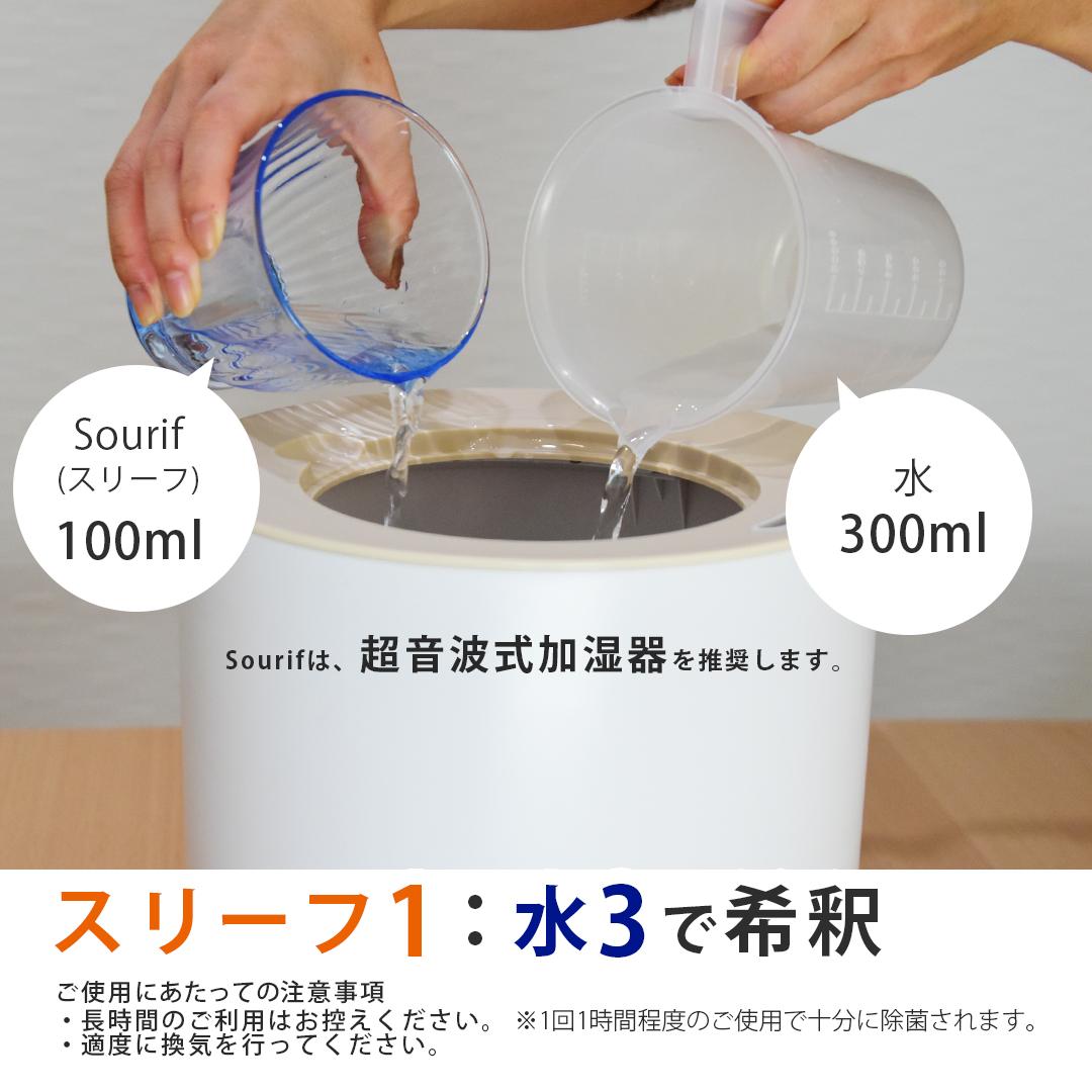 除菌スプレー スリーフ Sourif / 除菌消臭スプレー 300ml+1000ml×2本 ボトルと詰め替え用パウチのセット 日本製 2リットル 2L