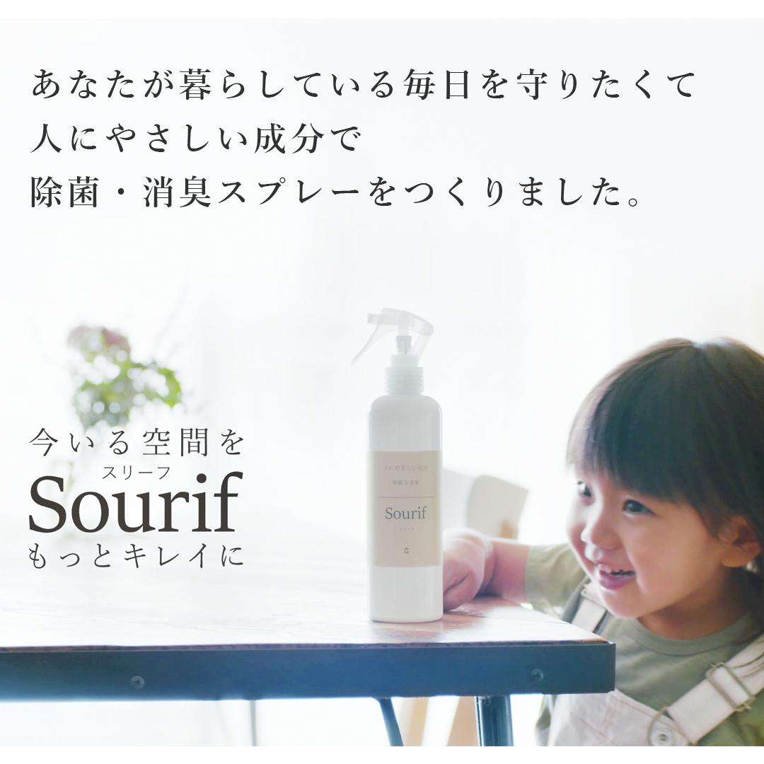 除菌スプレー スリーフ Sourif / 除菌消臭スプレー 1000ml×4本 詰め替え用パウチのセット 日本製 4リットル 4L