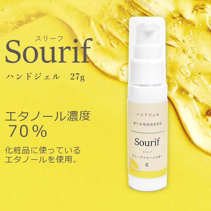 ハンドジェル スリーフ Sourif / 27g 携帯用 ミニサイズ 日本製 ポケットサイズ グレープフルーツの香り ヒアルロン酸配合 エタノール70% 手指の清潔