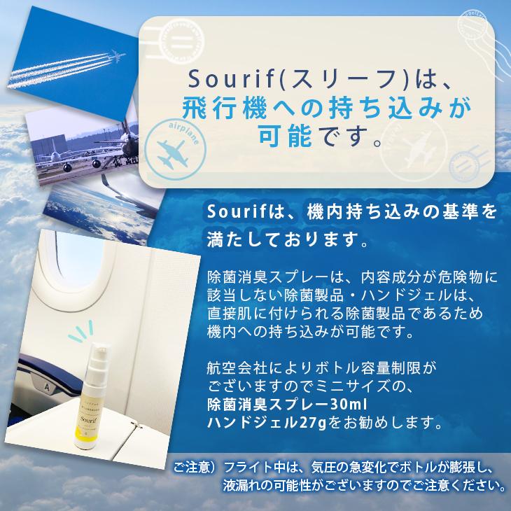 ハンドジェル スリーフ Sourif / 27g×2本セット 携帯用 ミニサイズ 日本製 ポケットサイズ グレープフルーツの香り ヒアルロン酸配合 エタノール70% 手指の清潔