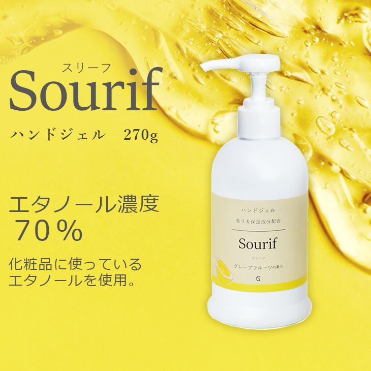 ハンドジェル スリーフ Sourif / 270g 置き型 + 27g 携帯用 ミニサイズのセット 日本製 ポケットサイズ グレープフルーツの香り ヒアルロン酸配合 エタノール70% 手指の清潔