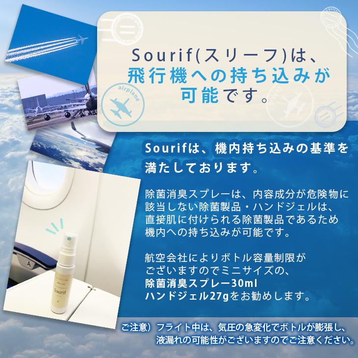 除菌スプレー スリーフ Sourif / 除菌消臭スプレー 300ml ボトルタイプ + ハンドジェル / 270g 置き型 日本製 大容量サイズ グレープフルーツの香り ヒアルロン酸配合 エタノール70% 手指の清潔