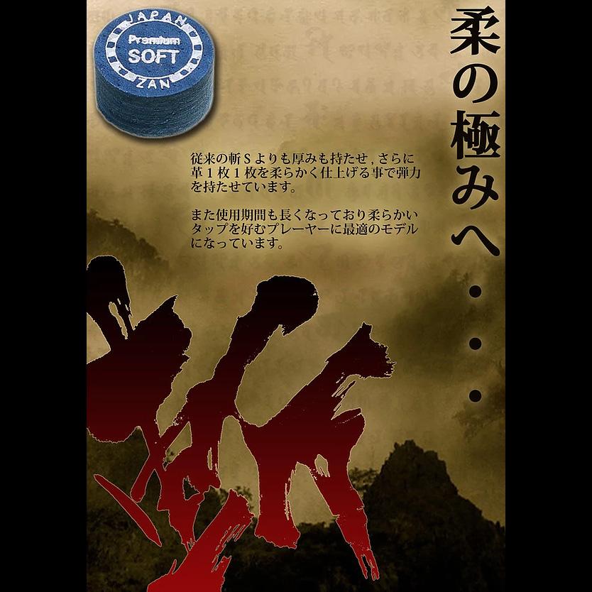 【メール便可】斬プラス2 タップ プレミアムソフト