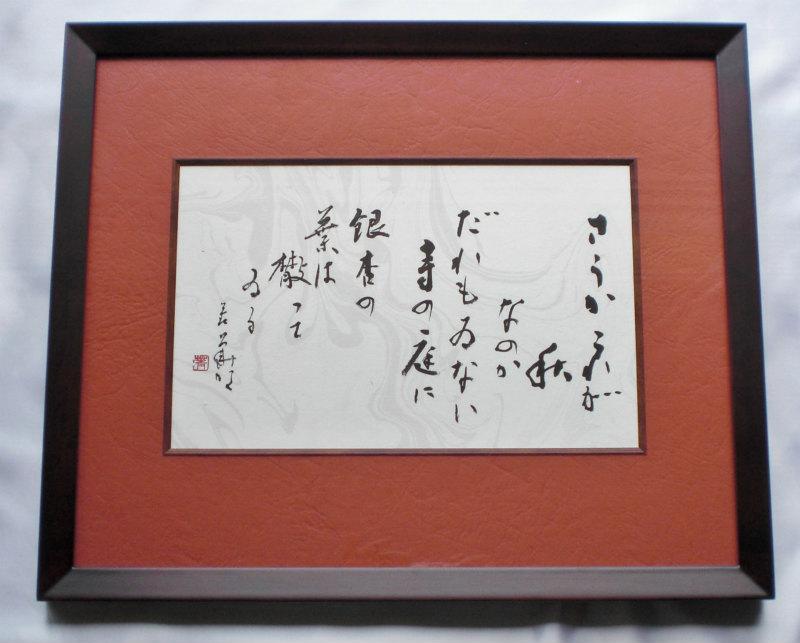 小品「漢字仮名交じり書」