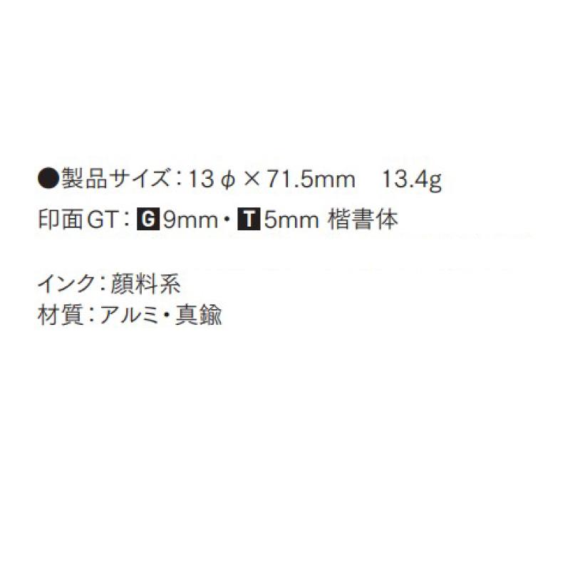 印鑑サンリオキャラクターズツインGTキャップレス