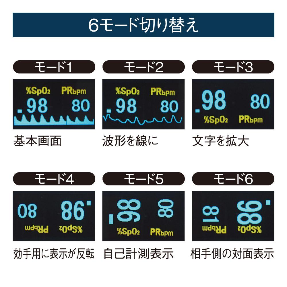 パルスオキシメーターCMS50D1[CUOREオリジナル]