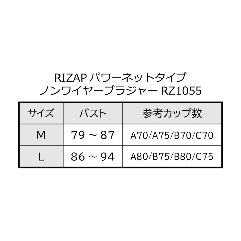 RIZAPパワーネットタイプノンワイヤーブラジャーRZ1055