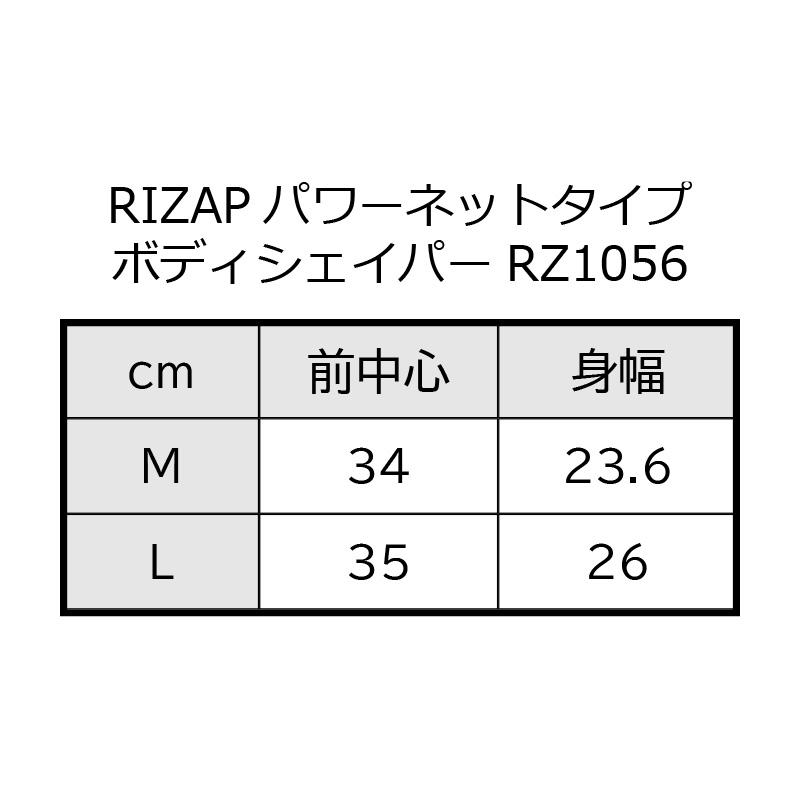 RIZAPパワーネットタイプボディシェイパーRZ1056