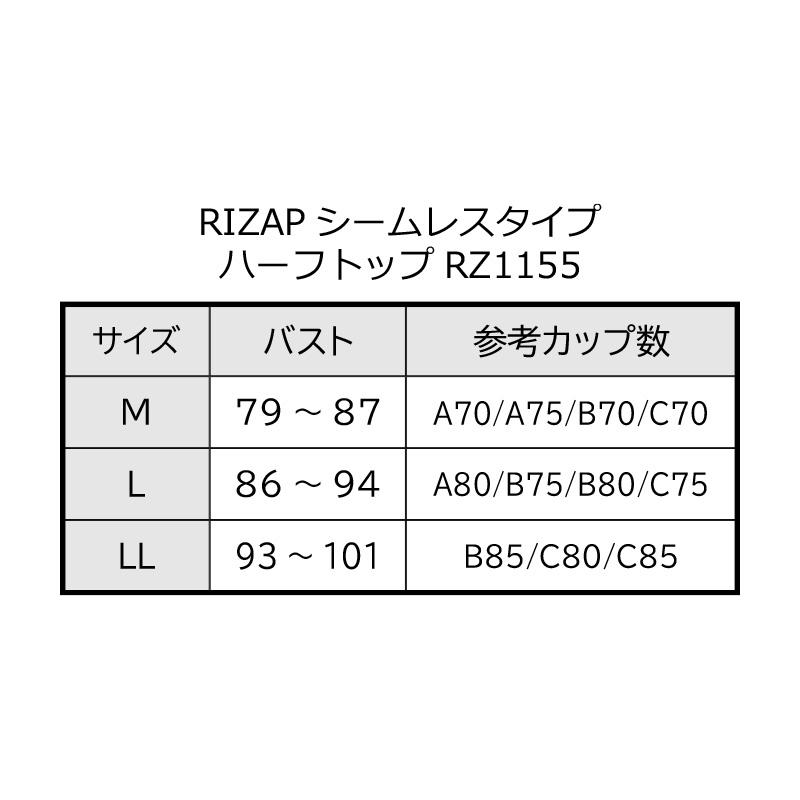 RIZAPシームレスタイプハーフトップRZ1155