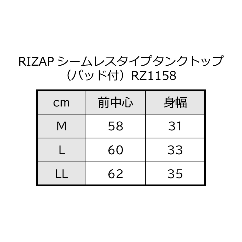 RIZAPシームレスタイプタンクトップ(パッド付)RZ1158