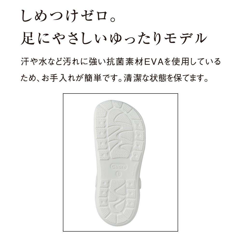 抗菌EVAサンダル[CUOREオリジナル]