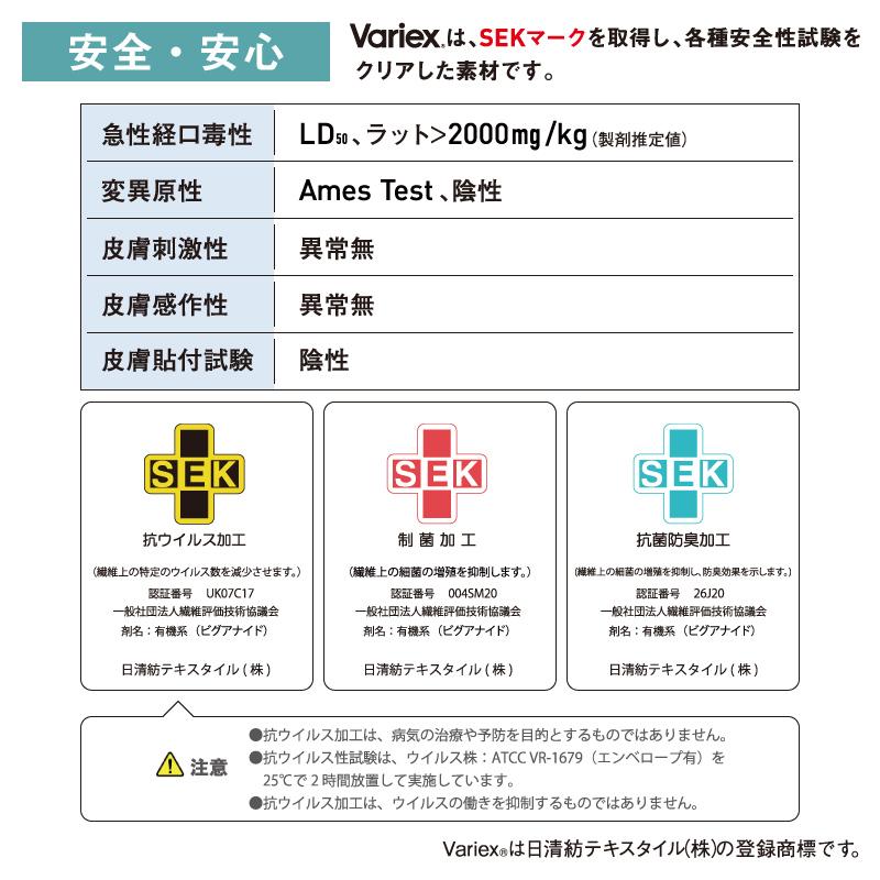 [WHISEL]WH13286抗ウイルス加工パンツ