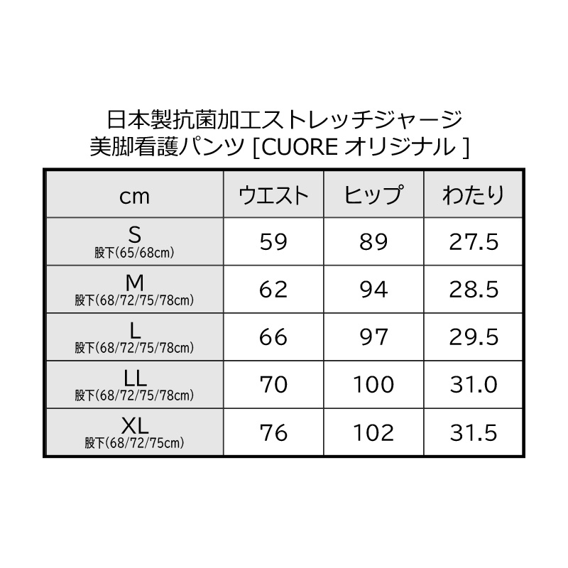 日本製抗菌加工ストレッチジャージ美脚看護パンツ[CUOREオリジナル]