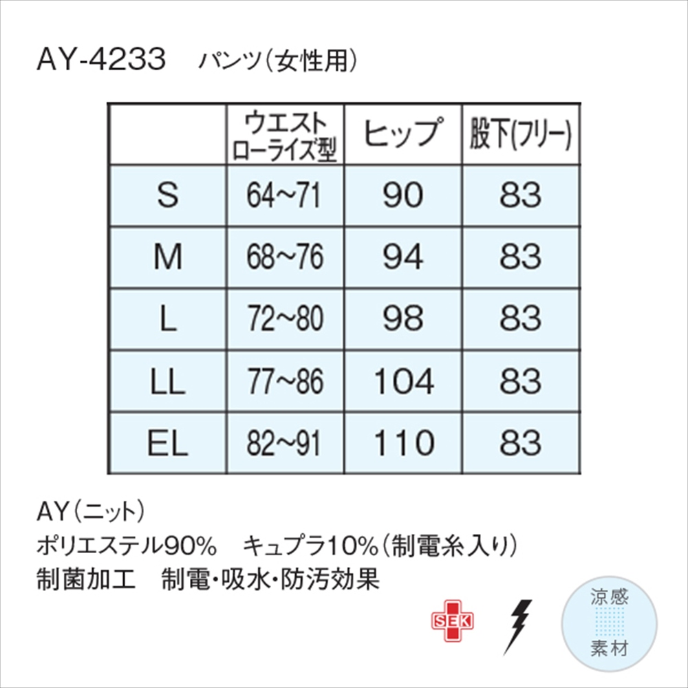 [ナガイレーベン]AY-4233レディスパンツ