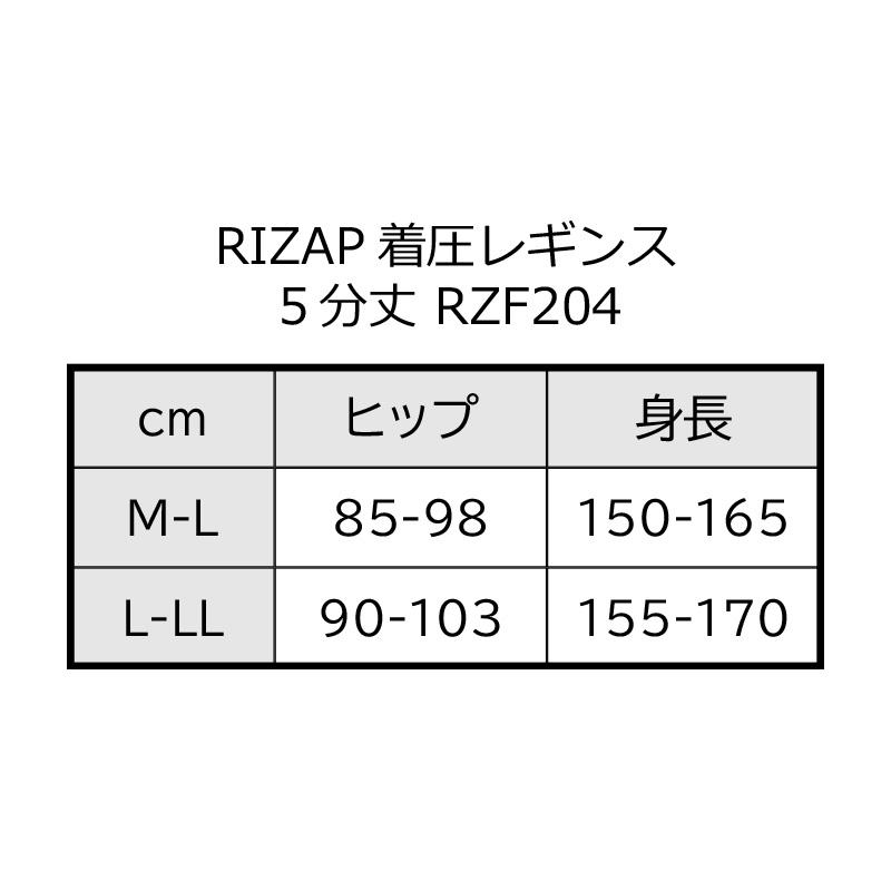 RIZAP着圧レギンス5分丈 RZF204
