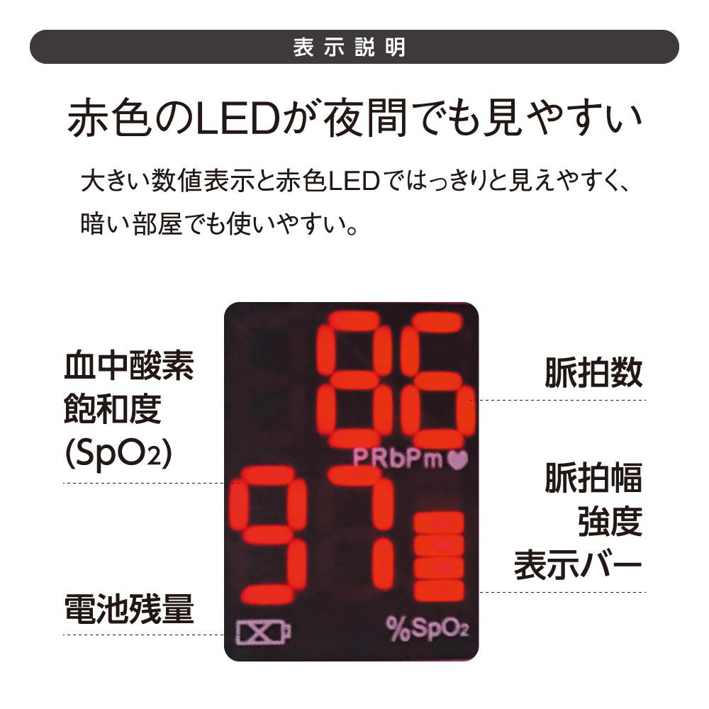 パルスオキシメータCMS50DL1[CUOREオリジナル]
