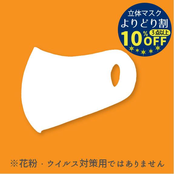 シンプル立体簡易マスク(1枚入)  綿100%【ネコポス7】