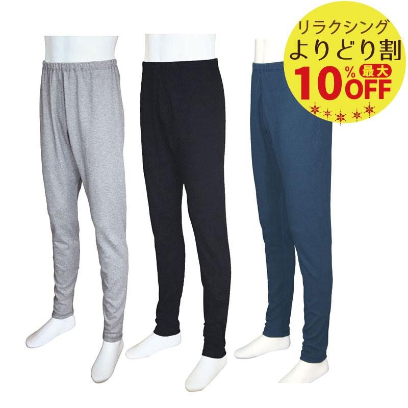 メンズリラクシングパンツ・スリム  綿100%【ネコポス1】